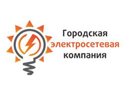 Городская электросетевая компания