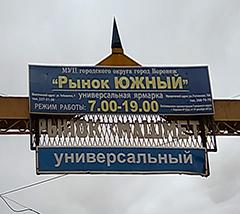 Воронежский Рынок «Южный»